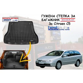 Гумена стелка за багажник Rezaw Plast за Citroen C5 Break Комби (2001 - 2008)