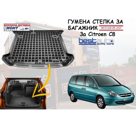 Гумена стелка за багажник Rezaw Plast за Citroen C8 (2002+)