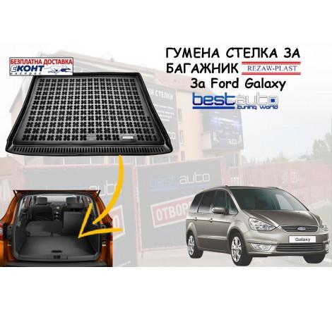 Гумена стелка за багажник Rezaw Plast за Ford Galaxy (2006 - 2015)