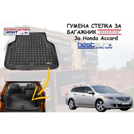 Гумена стелка за багажник Rezaw Plast за Honda Accord Комби (2008+)