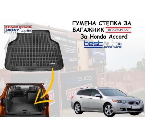 Гумена стелка за багажник Rezaw Plast за Honda Accord Комби (2008+)