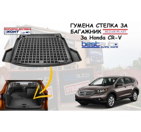 Гумена стелка за багажник Rezaw Plast за Honda CR-V (2012+)