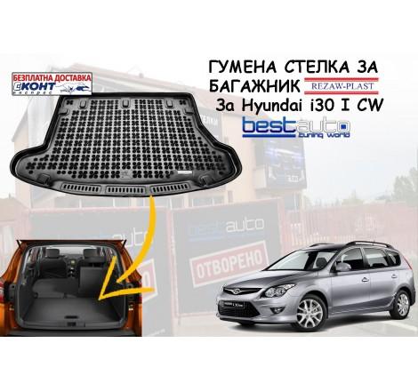 Гумена стелка за багажник Rezaw Plast за Hyundai i30 I CW Комби (2008 - 2012)