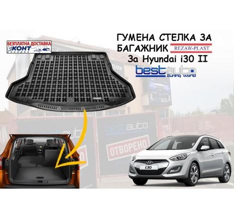 Гумена стелка за багажник Rezaw Plast за Hyundai i30 II Комби (2011 - 2017)
