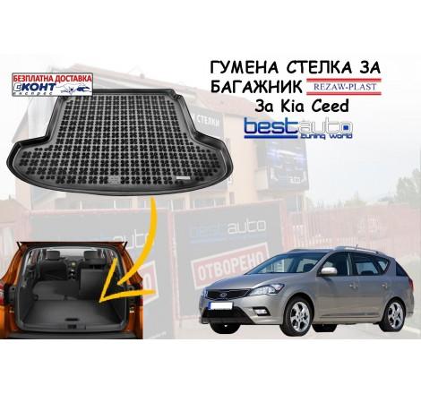 Гумена стелка за багажник Rezaw Plast за Kia CEE'D Комби (2007-2012)