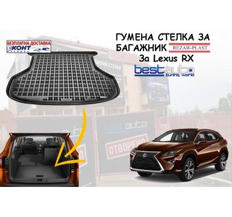 Гумена стелка за багажник Rezaw Plast за Lexus RX (2004 - 2009)