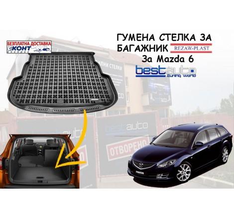 Гумена стелка за багажник Rezaw Plast за Mazda 6 Комби (2008 - 2012)