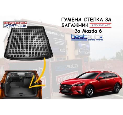 Гумена стелка за багажник Rezaw Plast за Mazda 6 Комби (2012+)
