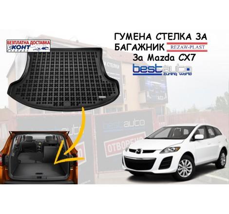Гумена стелка за багажник Rezaw Plast за Mazda CX7 (2007+)