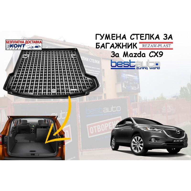 Гумена стелка за багажник Rezaw Plast за Mazda CX9 (2007 - 2015) 7 местен