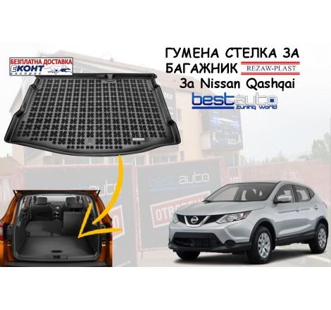 Гумена стелка за багажник Rezaw Plast за Nissan Qashqai (2006 - 2013) 5 местен