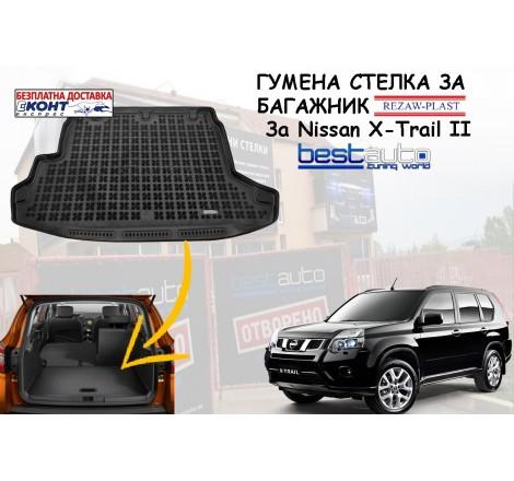 Гумена стелка за багажник Rezaw Plast за Nissan X-Trail II (2007 - 2013)