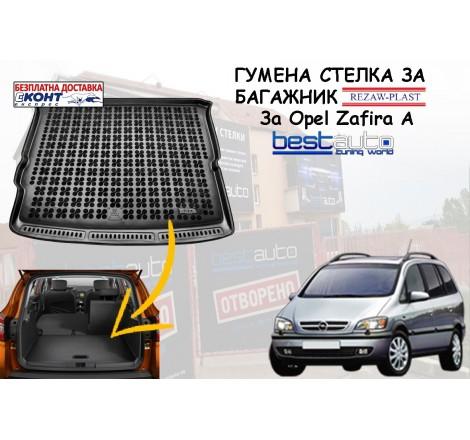 Гумена стелка за багажник Rezaw Plast за Opel Zafira A (1999 - 2005)
