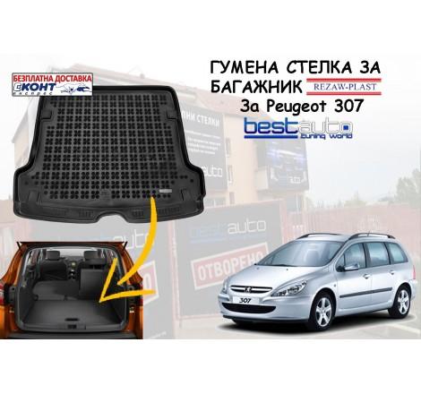 Гумена стелка за багажник Rezaw Plast за Peugeot 307 Комби (2001 - 2007)