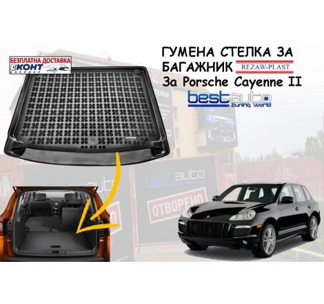 Гумена стелка за багажник Rezaw Plast за Porsche Cayenne II (2010+)