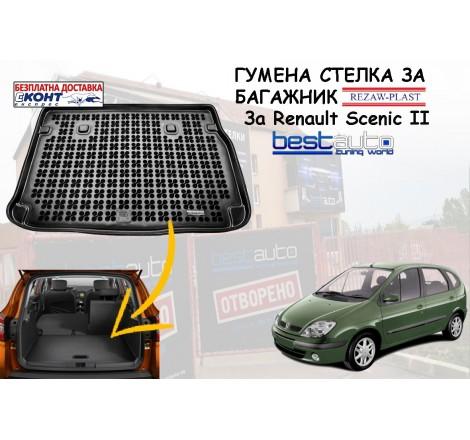 Гумена стелка за багажник Rezaw Plast за Renault Scenic II (2003 - 2009)