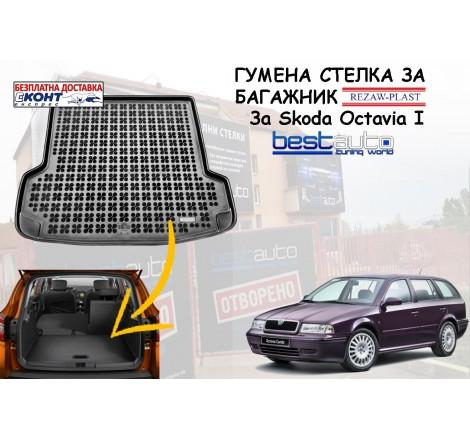 Гумена стелка за багажник Rezaw Plast за Skoda Octavia I Комби (1997 - 2010)