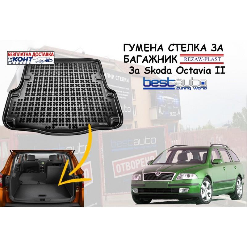 Гумена стелка за багажник Rezaw Plast за Skoda Octavia II Комби (2005 - 2013)