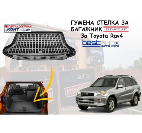 Гумена стелка за багажник Rezaw Plast за Toyota Rav4 (2005 - 2012) с 5 врати