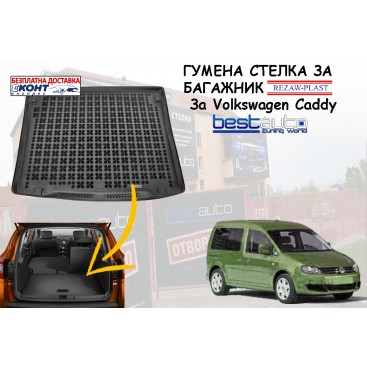 Гумена стелка за багажник Rezaw Plast за Volkswagen Caddy (2004+) 5 местен