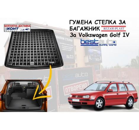 Гумена стелка за багажник Rezaw Plast за Volkswagen Golf IV (1999 - 2006) Variant/Combi