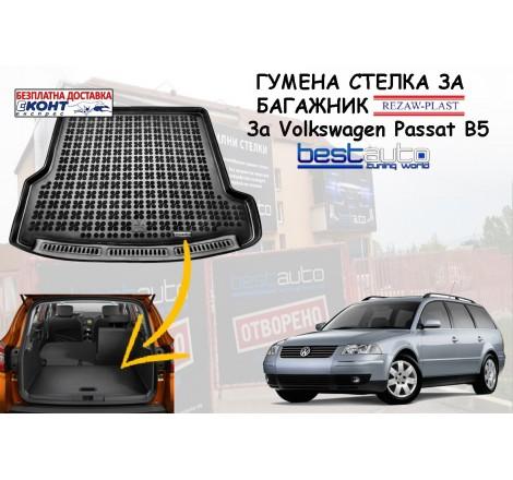 Гумена стелка за багажник Rezaw Plast за Volkswagen Passat B5 Комби (1996 - 2005)