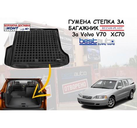Гумена стелка за багажник Rezaw Plast за Volvo V70 / XC70 Комби (1999 - 2007)