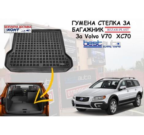 Гумена стелка за багажник Rezaw Plast за Volvo V70 / XC70 Комби (2007+)