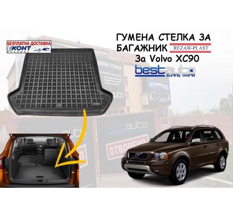 Гумена стелка за багажник Rezaw Plast за Volvo XC90 (2002 - 2014)