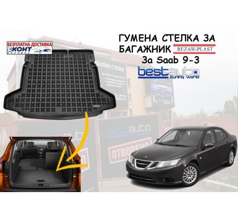 Гумена стелка за багажник Rezaw Plast за Saab 9-3 Sport Седан (2003+)