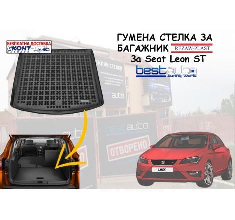 Гумена стелка за багажник Rezaw Plast за Seat Leon ST (2014+) в долно положение
