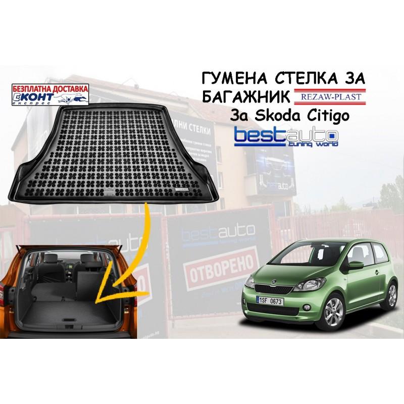 Гумена стелка за багажник Rezaw Plast за Skoda Citigo с 2 седалки (2012+)