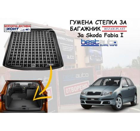 Гумена стелка за багажник Rezaw Plast за Skoda Fabia I Седан / Комби (2000 - 2008)