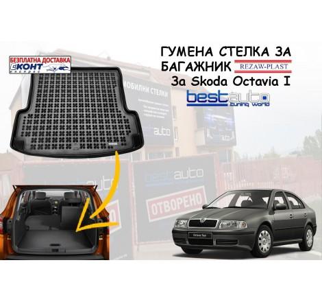 Гумена стелка за багажник Rezaw Plast за Skoda Octavia I Хечбек (1997 - 2010)