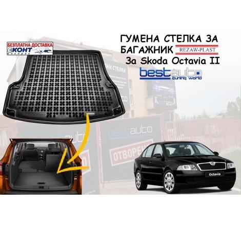 Гумена стелка за багажник Rezaw Plast за Skoda Octavia II Хечбек (2004 - 2013)
