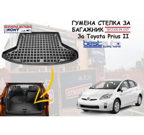 Гумена стелка за багажник Rezaw Plast за Toyota Prius II (2004 - 2010)