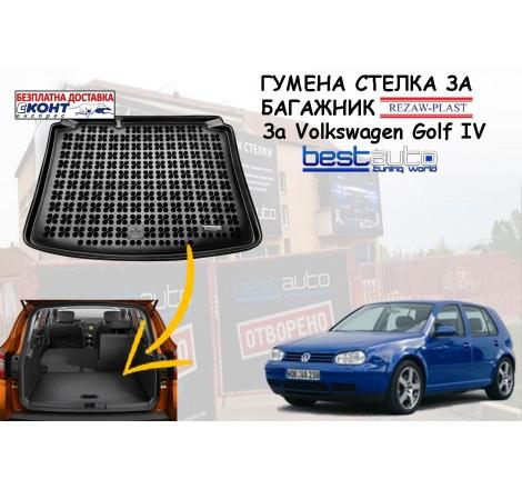 Гумена стелка за багажник Rezaw Plast за Volkswagen Golf IV Хечбек (1998 - 2003)