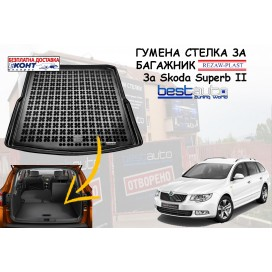 Гумена стелка за багажник Rezaw Plast за Skoda Superb II Комби (2009 - 2015)