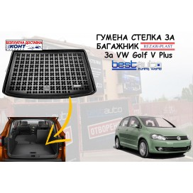 Гумена стелка за багажник Rezaw Plast за Volkswagen Golf V Plus (2004+)