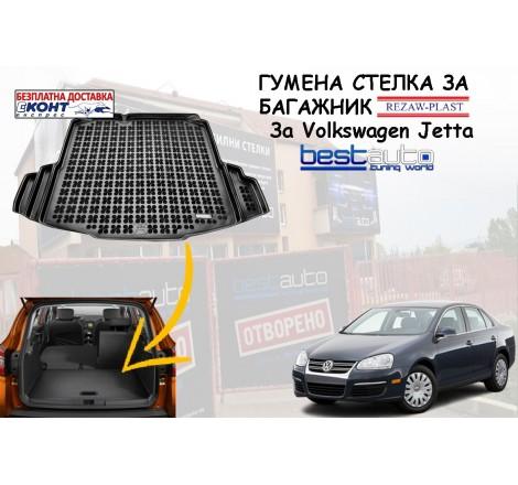 Гумена стелка за багажник Rezaw Plast за Volkswagen Jetta (2005+)