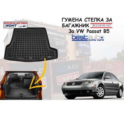 Гумена стелка за багажник Rezaw Plast за Volkswagen Passat B5 Седан (1996 - 2005)