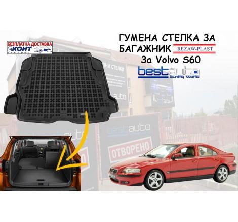 Гумена стелка за багажник Rezaw Plast за Volvo S60 Седан (2001 - 2010)