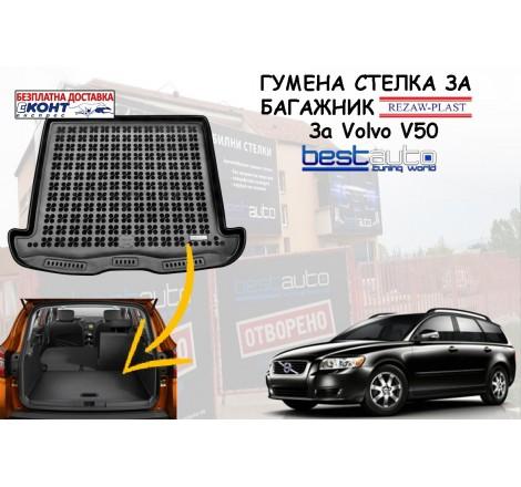 Гумена стелка за багажник Rezaw Plast за Volvo V50 Комби (2004+)