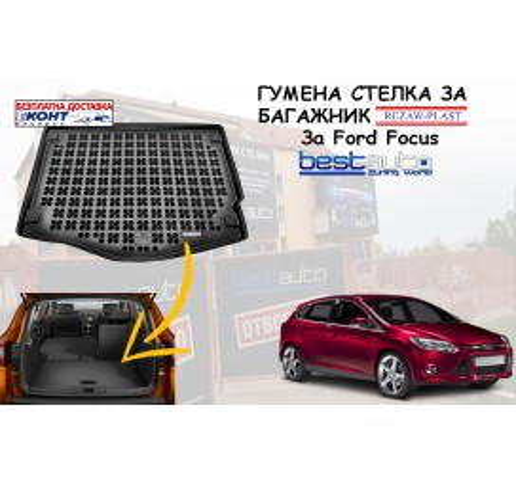 Гумена стелка за багажник Rezaw Plast за Ford Focus III Хечбек (2011+) с малка резервна гума
