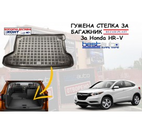 Гумена стелка за багажник Rezaw Plast за Honda HR-V (2015+)