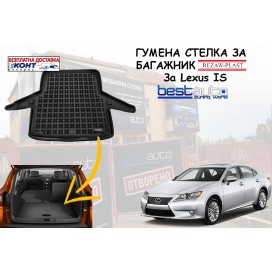 Гумена стелка за багажник Rezaw Plast за Lexus IS (2005 - 2013)