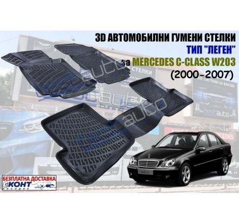 3D Автомобилни гумени стелки GMAX тип леген за Mercedes Benz W203 C-Class (2000-2007)