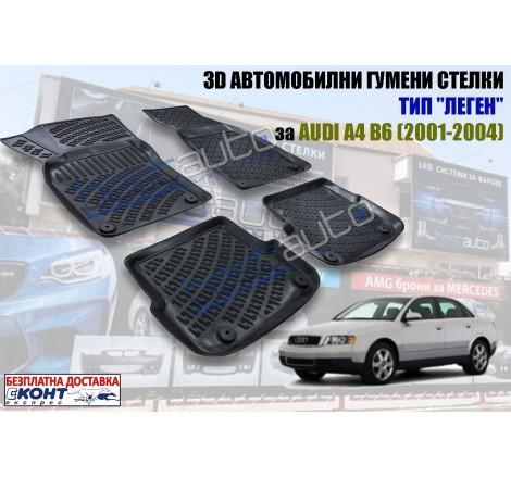3D Автомобилни гумени стелки GMAX тип леген за Audi A4 B6 (2000-2004)