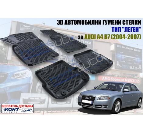 3D Автомобилни гумени стелки GMAX тип леген за Audi A4 B7 (2004-2007)