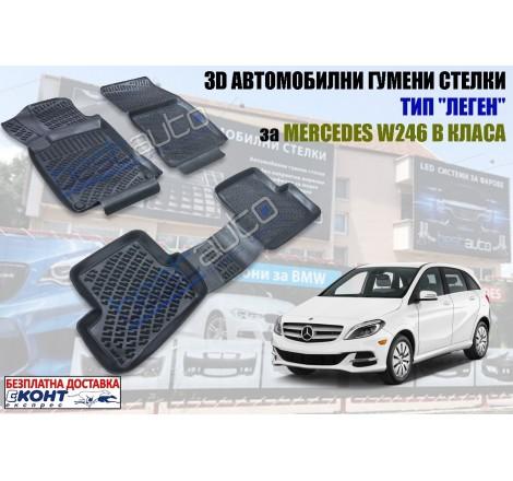 3D Автомобилни гумени стелки GMAX тип леген за Mercedes Benz W246 B-Class (2011+)